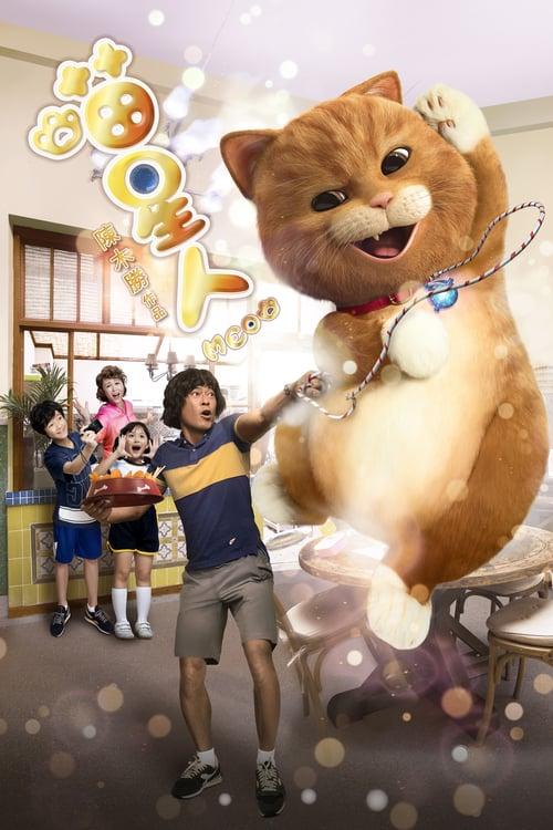 Meow – 喵星人 [2017]