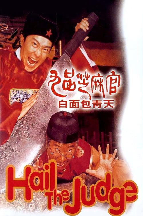 Hail the Judge – 九品芝麻官[1994]
