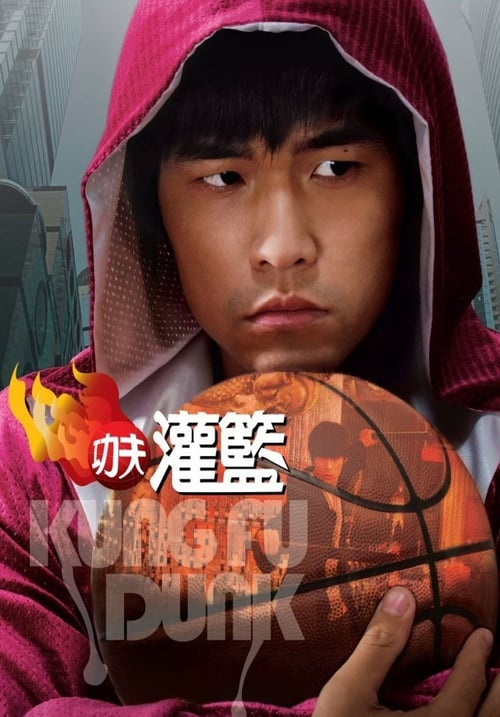 Kung Fu Dunk – 功夫灌篮 [2008]