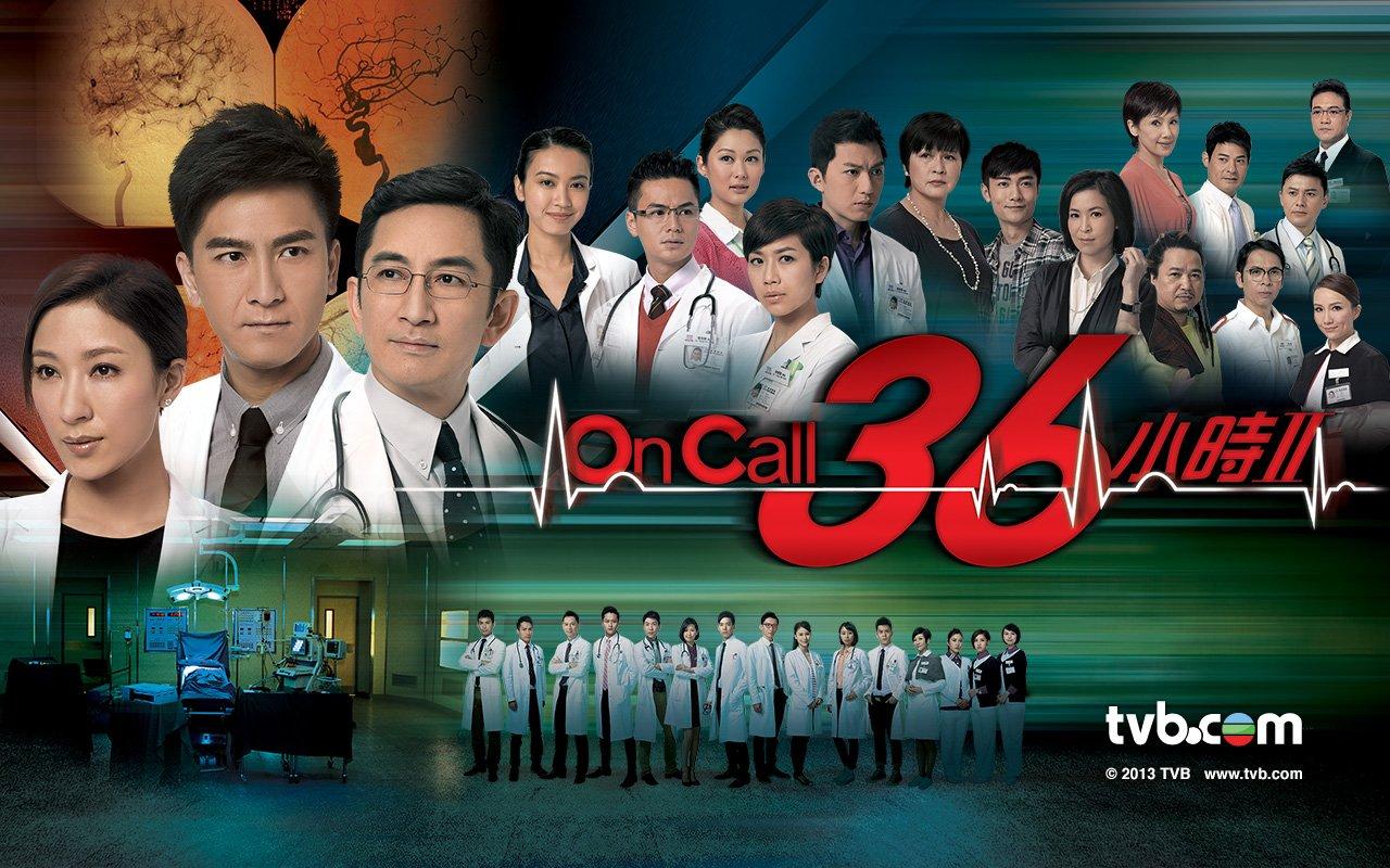 The Hippocratic Crush II – On Call 36小時 II