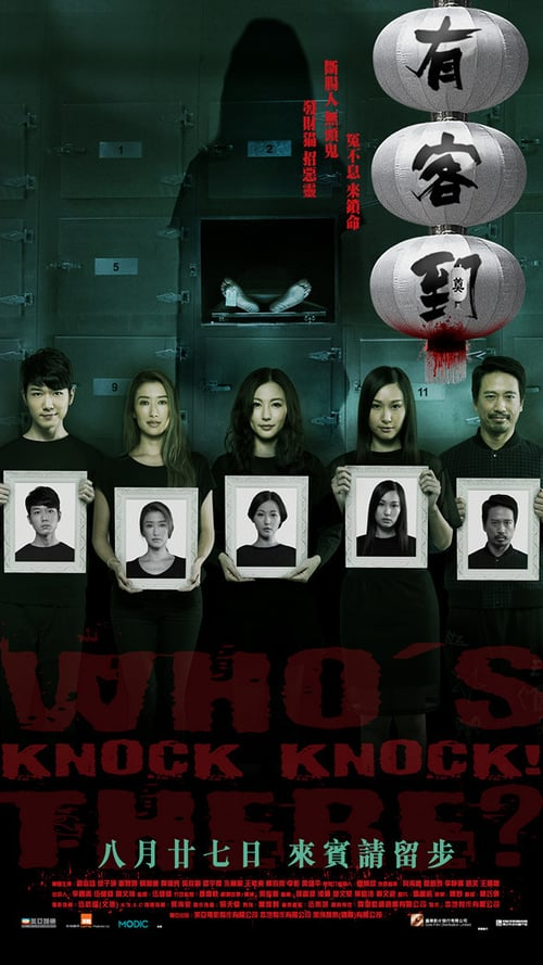 Knock Knock Who's There? – 有客到 [2015]