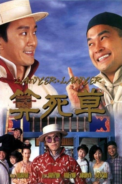 Lawyer Lawyer – 算死草[1997]
