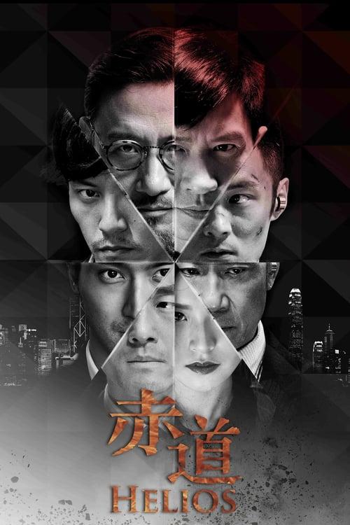 Helios – 赤道 [2015]