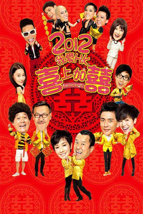 I Love Hong Kong 2012 – 2012我愛HK喜上加囍 [2012]