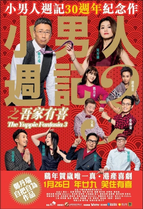 The Yuppie Fantasia 3 – 小男人週記3之吾家有喜[2017]