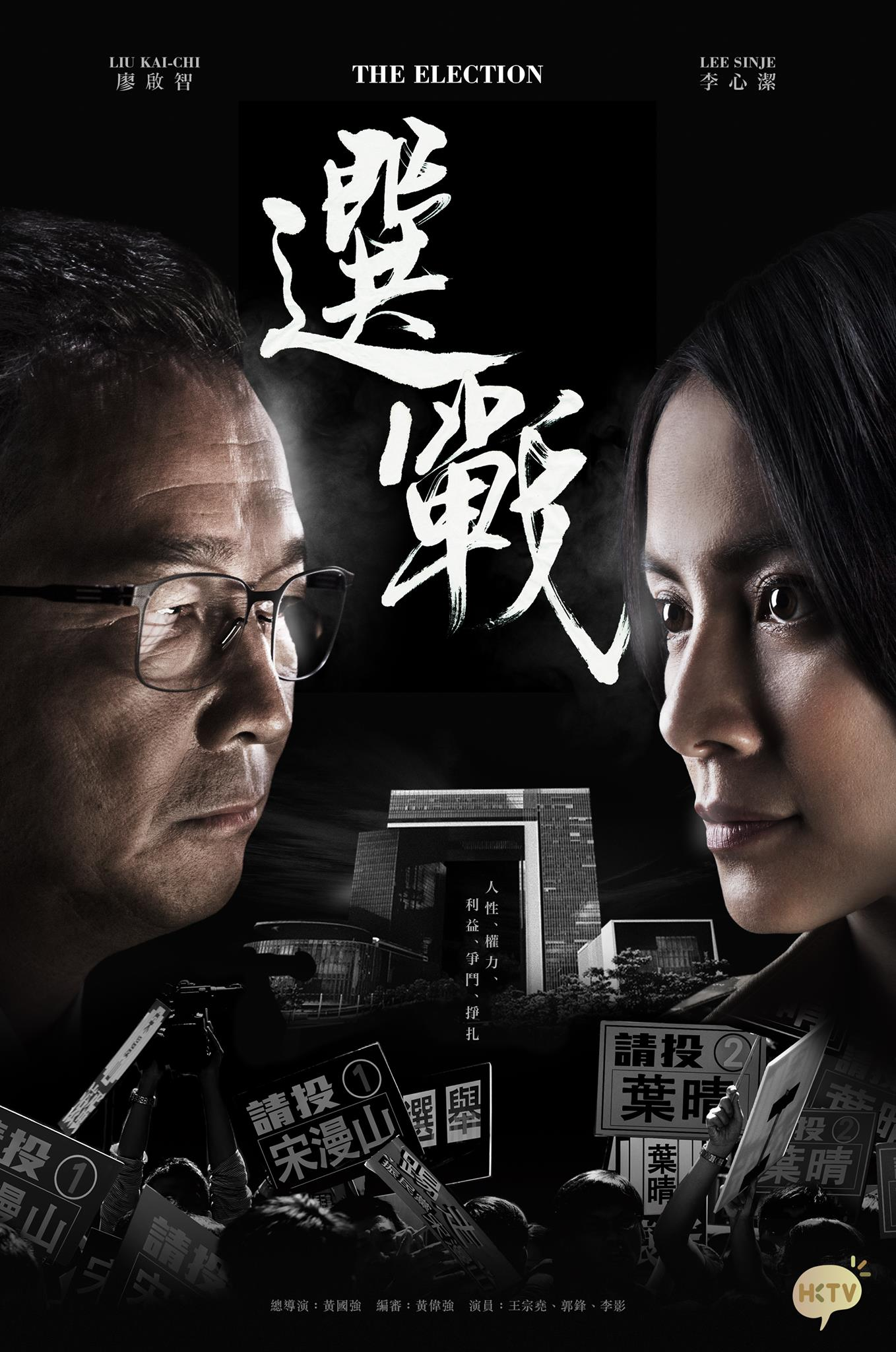 The Election – 選戰