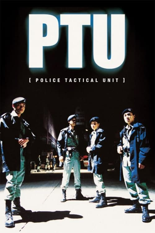 PTU – 機動部隊[2003]