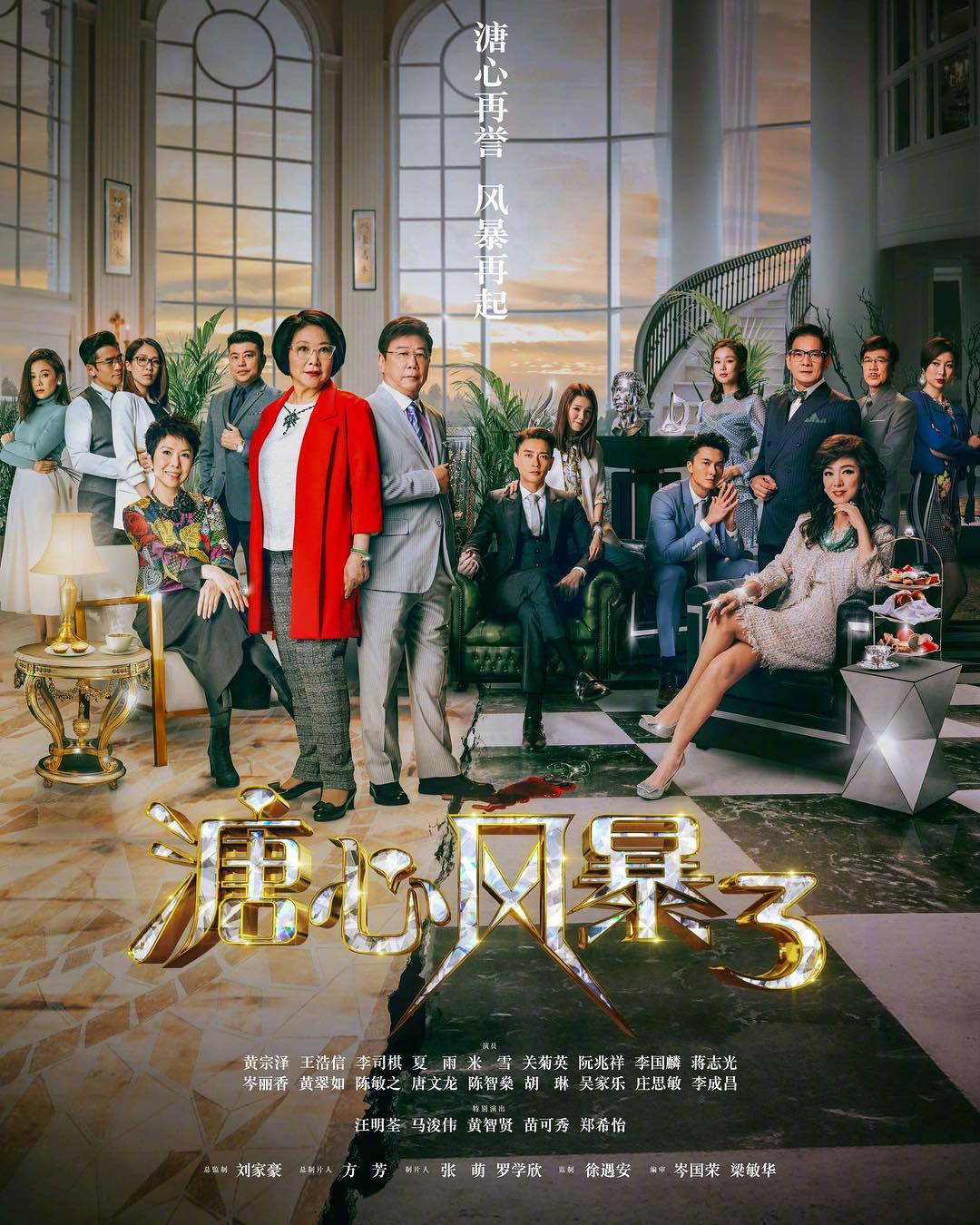 Heart And Greed 3: 溏心風暴3 [40 Episodes]