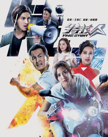 The Stunt – 特技人 [25 Episodes]