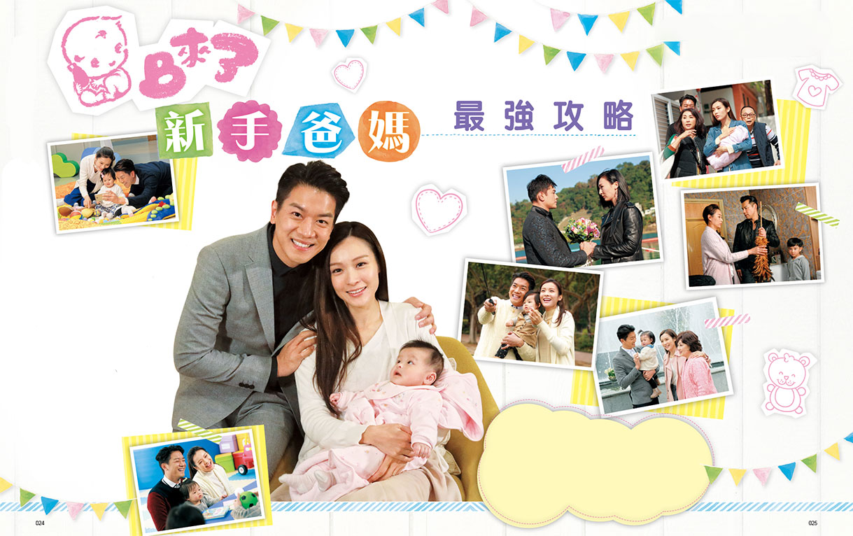 Who Wants A Baby – BB來了[20 Episodes]