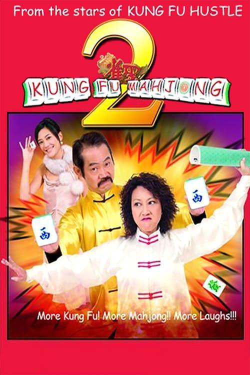 Kung Fu Mahjong 2 – 雀聖2自摸天后[2005]