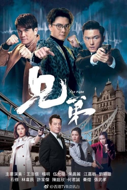 Fist Fight – 兄弟 [2018][30 Episodes]