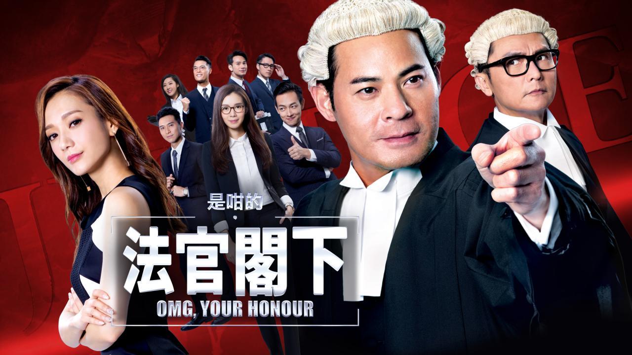OMG, Your Honour – 是咁的,法官閣下 [25 Episodes][2018]