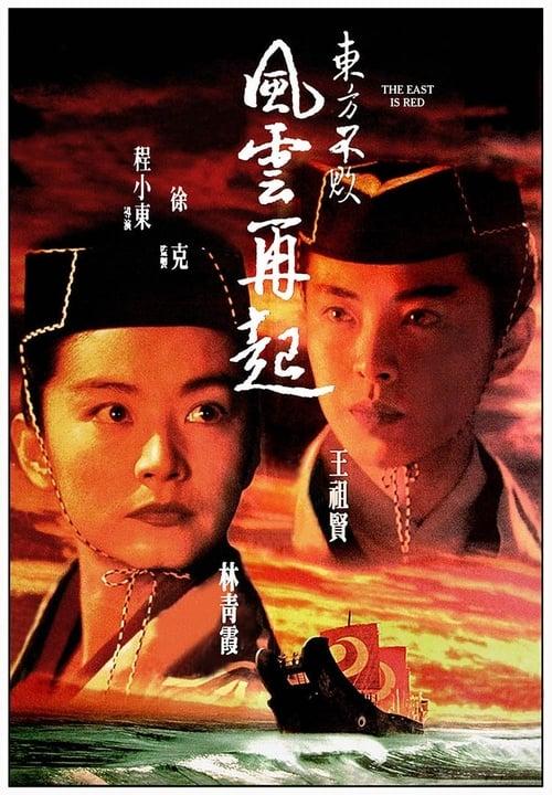 The East Is Red – 笑傲江湖3:東方不敗之風雲再起 [1993]