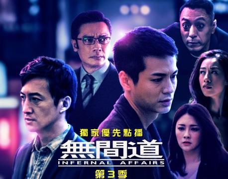 Internal Affairs III – 無間道 III [Mandarin][12 Episodes]