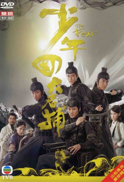 The Four – 少年四大名捕 [25 Episodes]