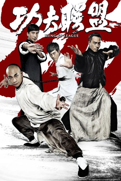 Kung Fu League – 功夫聯盟[2018]
