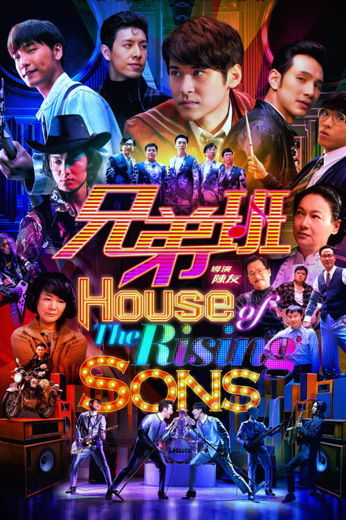 House of The Rising Sons – 兄弟班 [2018]