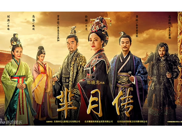 The Legend of Mi Yue – 芈月傳[ Cantonese Version]