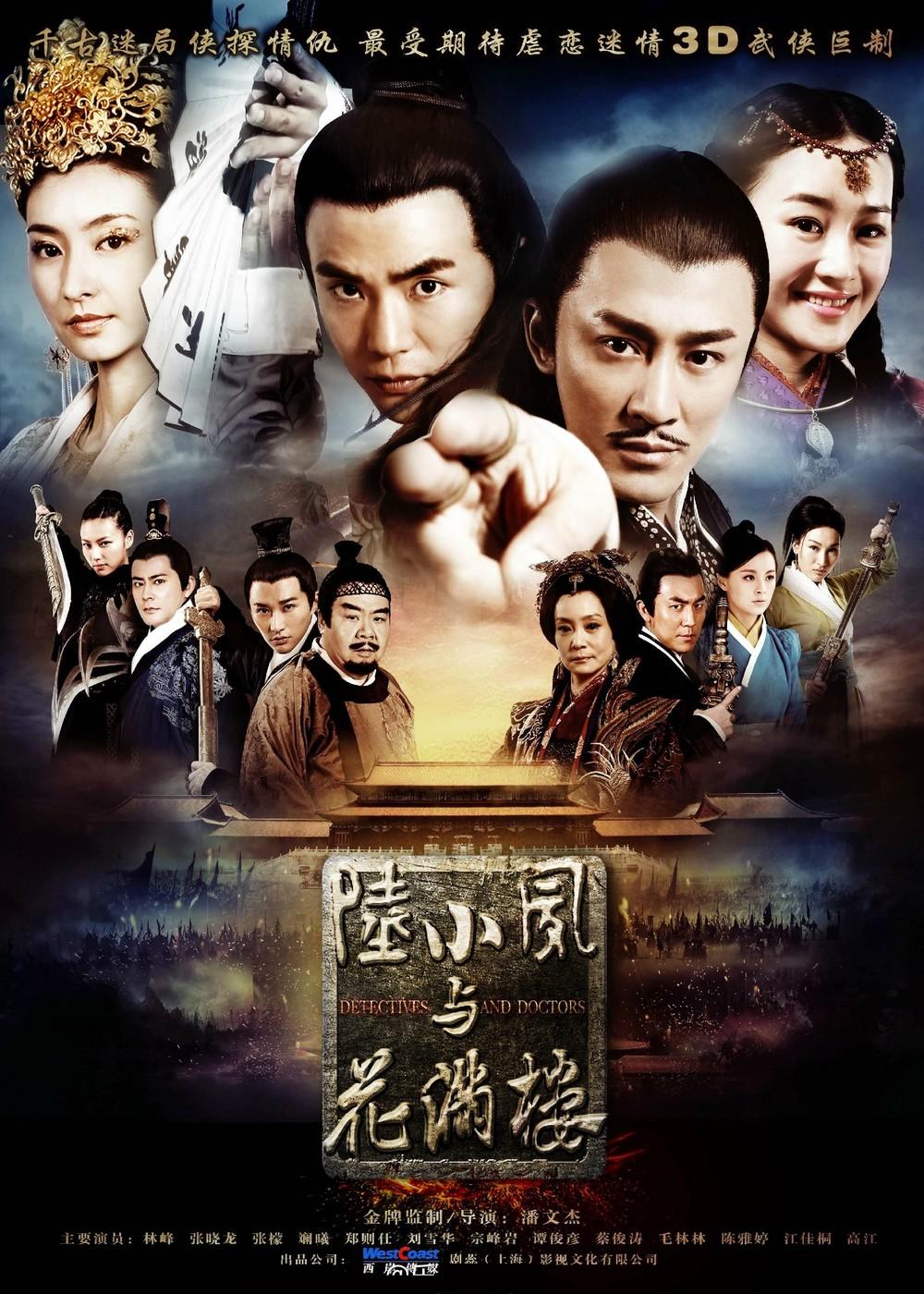 Detectives and Doctors – 陸小鳳與花滿樓[粵語 Cantonese Version]