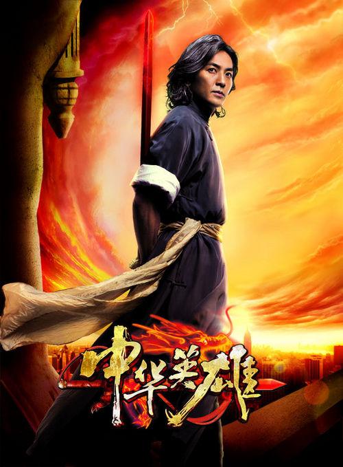 Chinese Hero: Tales of the Blood Sword – 中华英雄 [1999]