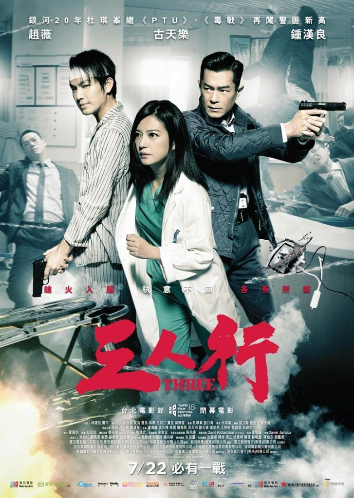 Three – 三人行[2016]