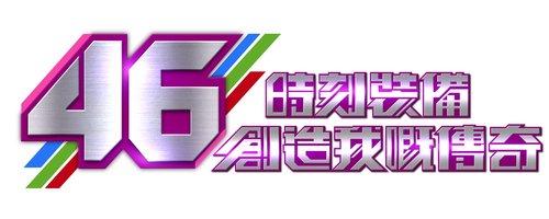 46th TVB Anniversary Gala – 萬千星輝賀台慶 2013