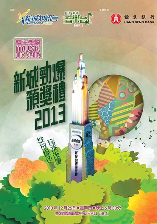 Metro Radio Hits Music Awards Presentation 2013 – 新城勁爆頒獎禮 2013