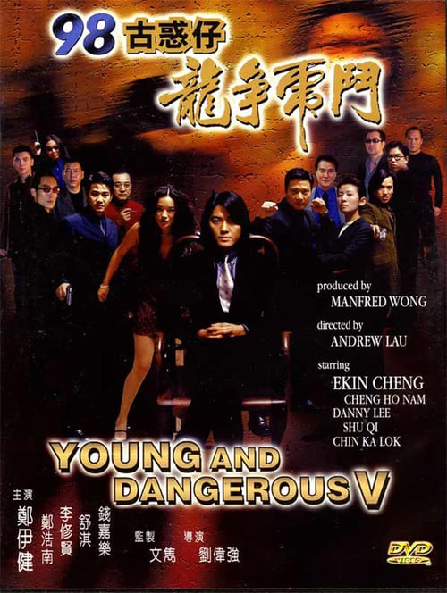 Young and Dangerous 5 – 98古惑仔之龍爭虎鬥[1998]
