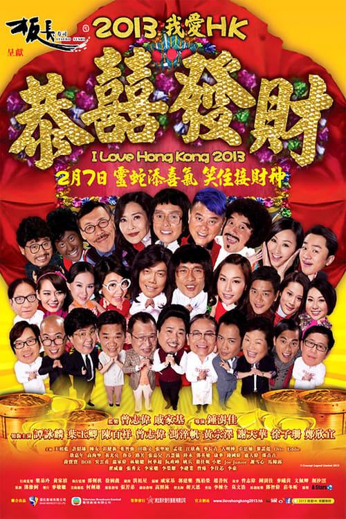 I Love Hong Kong 2013 – 2013我愛HK恭囍發財 [2013]