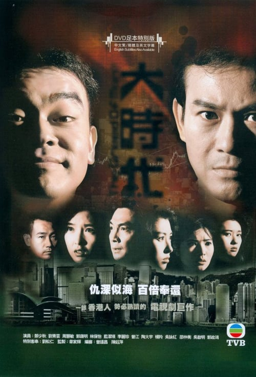 The Greed of Man – 大時代 [No Subtitle]