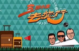 Three Amigos Bon Voyage – 三個小生去旅行