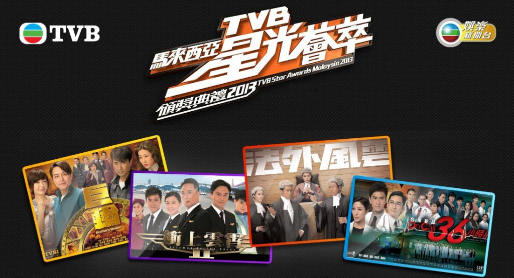 TVB Star Awards Malaysia 2013 – TVB馬來西亞星光薈萃頒獎典禮2013