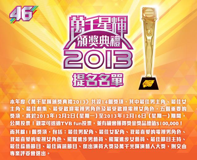 TVB Anniversary Awards 2013 – 萬千星輝頒獎典禮 2013