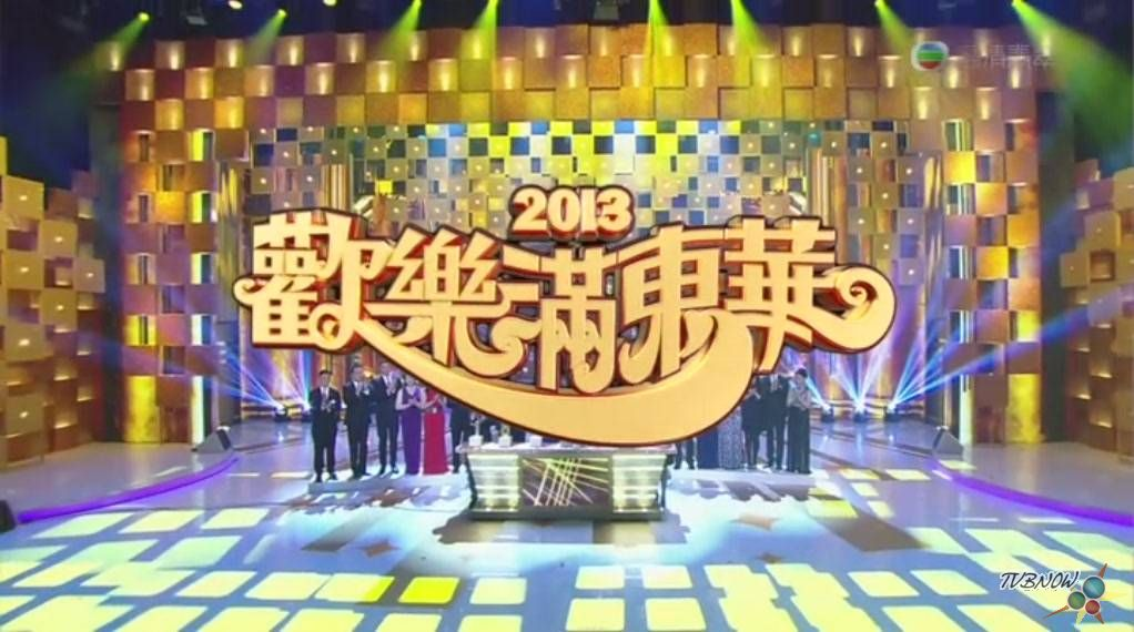 Tung Wah Charity Show – 歡樂滿東華2013