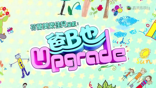 Where Are We Going Dad? – 爸B也Upgrade
