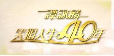 Alam Tam Special 2014 – 譚詠麟笑唱人生40年