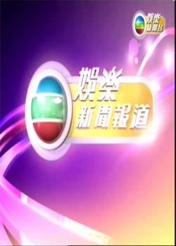 TVB Entertainment News – 娱乐新闻报道