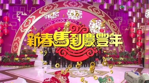 CNY Daytime Special 2014 – 新春馬到慶豐年