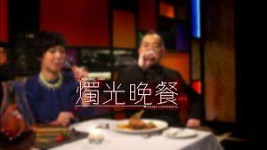 Dinner Confidential – 燭光晚餐