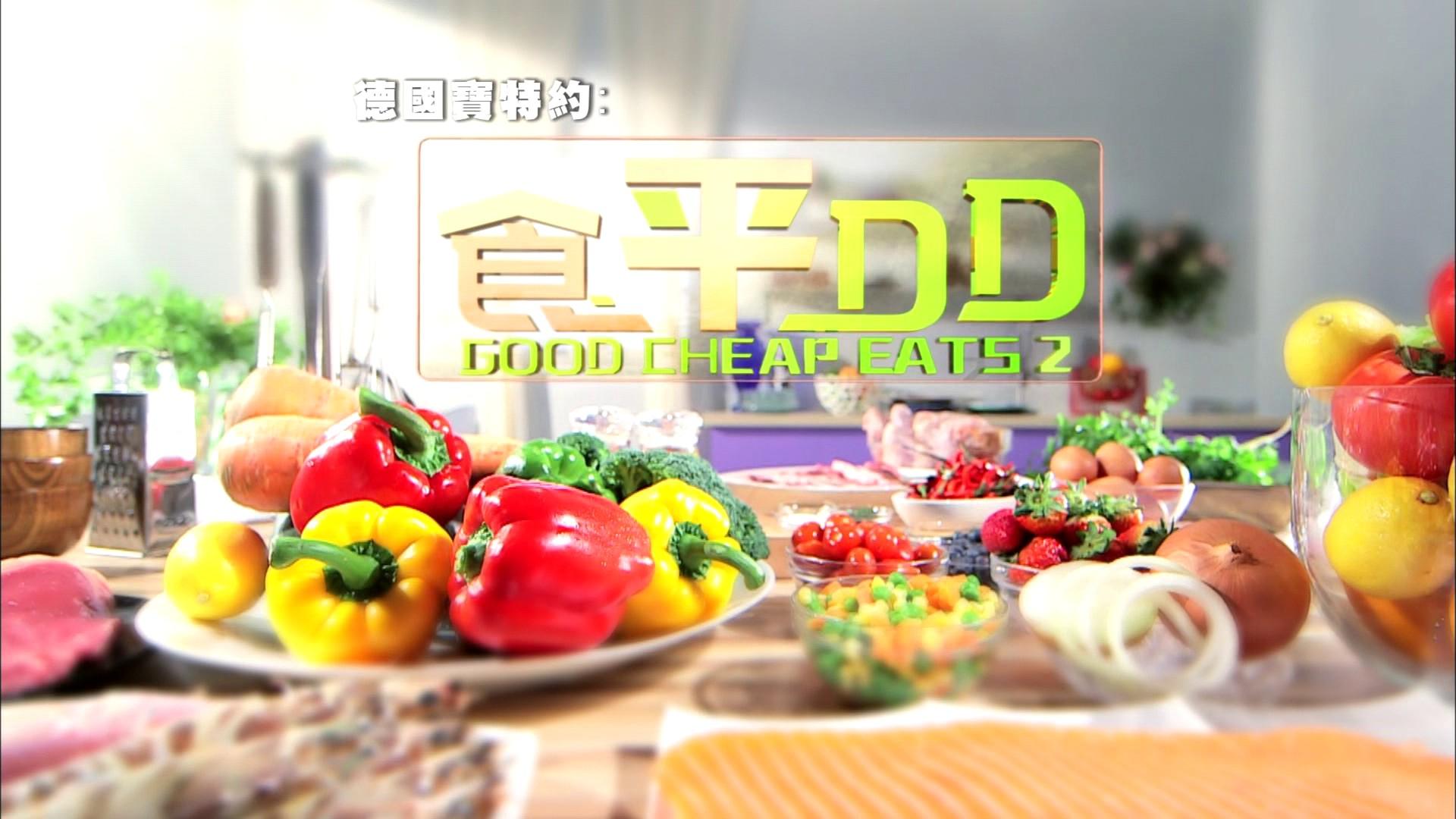 Good Cheap Eats 2 – 食平DD