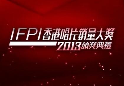 Hong Kong Top Sales Music Award 2013 – IFPI香港唱片銷量大獎2013頒獎典禮