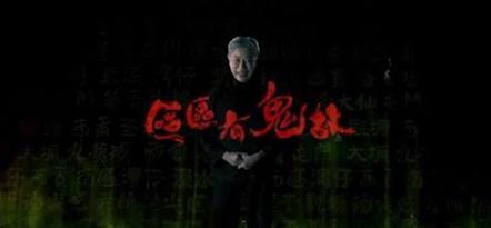 Neighborhood Ghost Stories – 區區有鬼故 [7集 EPISODES]