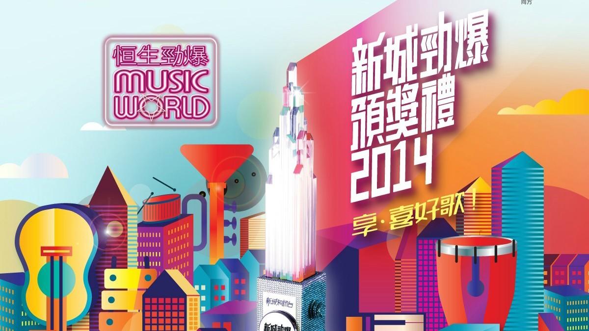 Metro Radio Hits Music Awards Presentation 2014 – 新城勁爆頒獎禮2014