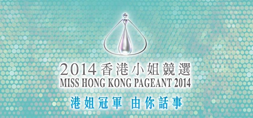 Miss Hong Kong Pageant 2014 – 香港小姐競選準決賽 2014
