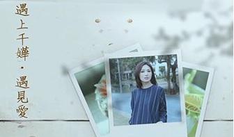 Miriam Yeung Special 2014 – 遇上千嬅・遇見愛