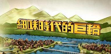 Olden Days New Age Of Macau – 細味時代的巨輪