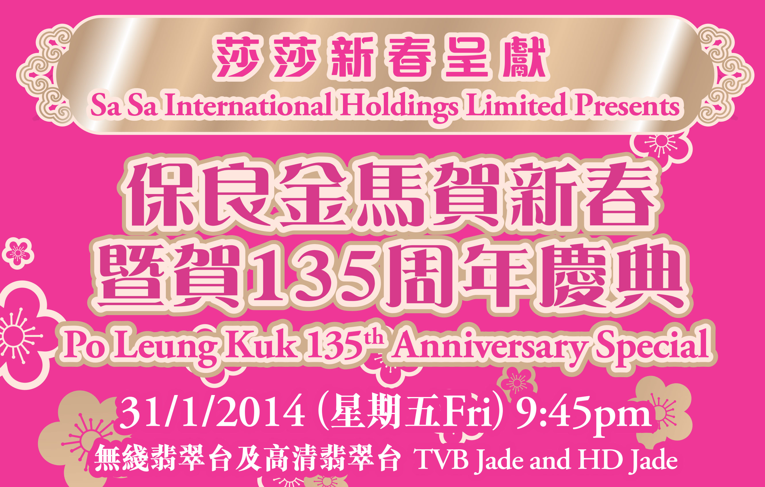 Po Leung Kuk 135th Anniversary – 保良金馬賀新春