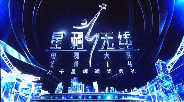 StarHub TV Awards 2014 – 星和無綫電視大獎2014 [Chinese Audio]