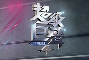 The Voice 4 – 超級巨聲4